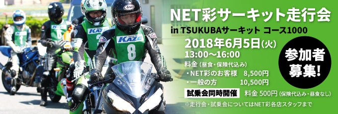 Kawasaki NET彩 サーキット走行会 in ツクバサーキット